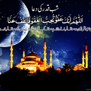 Lailatul Qadr Wallpaper