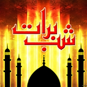 Shab-e-Barat Islamic Wallpapers